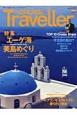 CRUISE Traveller 2014Winter 特集:エーゲ海美島めぐり 世界の船旅画報
