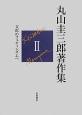 丸山圭三郎著作集 文化のフェティシズムへ (2)