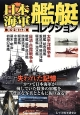 日本海軍艦艇コレクション<完全保存版> 失われた記憶-かつて日本海軍が擁していた数多の軍艦