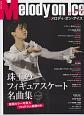 メロディ・オン・アイス 珠玉のフィギュアスケート名曲集<新版> 2013-2014 中級