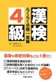 漢検4級 らくらく合格一直線 基礎も検定対策もこれ1冊で!