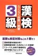 漢検3級 らくらく合格一直線 基礎も検定対策もこれ1冊で!