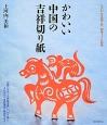 かわいい中国の吉祥切り紙 しあわせを願う形、88種170図案