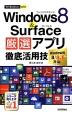 Windows8&Surface 厳選アプリ徹底活用技 Windows8/8.1対応