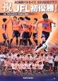 祝 JFL初優勝! AC長野パルセイロ2013記念グラフ AC NAGANO PARCEIRO
