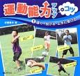 運動能力アップのコツ 遠くへ投げる・上手に受ける (1)