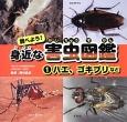 調べよう!身近な害虫図鑑 ハエ、ゴキブリなど (1)