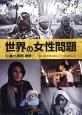 世界の女性問題 暴力、差別、戦争 (2)