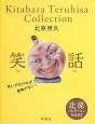 笑話-ShoWa- 北原コレクション3 笑いがなければ意味がない!