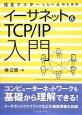 イーサネット&TCP/IP入門 完全マスターしたい人のための