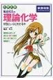 亀田和久の理論化学が面白いほどわかる本<新課程版> 大学入試