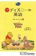 ディズニーの英語 コレクション1 CD付 Winnie the Pooh