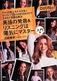 英語の発音&リスニングは陽気にマスター 入門編 アメリカ美人モデル13名+ネイティブ130人のDV