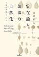 実在論と知識の自然化 自然種の一般理論とその応用