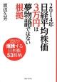 2014年日経平均株価3万円は夢物語ではない根拠 公的年金の大量買いで爆騰する日本株53銘柄