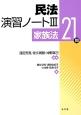 民法 演習ノート 家族法21問 (3)