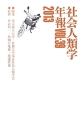 社会人類学年報 2013 (39)