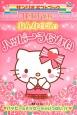 Hello Kitty おんなのこのハッピーうらない ハッピーなメッセージがいっぱい!!