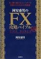 岡安盛男の FX攻略バイブル<第3版> 長く勝ち続けるトレーダーを目指す人のための実践書