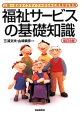 福祉サービスの基礎知識<改訂9版> 人間一代のライフサイクルからみた実用福祉事典