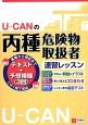 U-CANの丙種危険物取扱者 速習レッスン