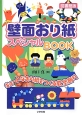 壁面おり紙スペシャルBOOK<図書館版>