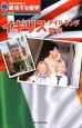 成功する留学 イギリス・アイルランド留学<改訂第6版>