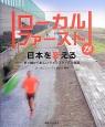 ローカルファーストが日本を変える 茅ケ崎から新しいライフスタイルの提案