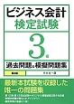 ビジネス会計検定試験 3級 過去問題&模擬問題集<第4版>