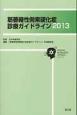 筋萎縮性側索硬化症診療ガイドライン 2013