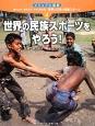 世界の民族スポーツをやろう! ビジュアル図鑑 調べよう!考えよう!やってみよう!世界と日本の民族スポーツ4