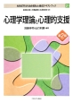 心理学理論と心理的支援<第2版> MINERVA社会福祉士養成テキストブック21
