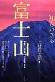 知られざる富士山 秘話 逸話 不思議な話 誰でも知っている秀峰の知る人ぞ知る意外な素顔、驚き