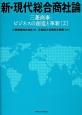 新・現代総合商社論 三菱商事・ビジネスの創造と革新2