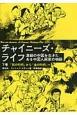 チャイニーズ・ライフ(下) 「党の時代」から「金の時代」へ 激動の中国を生きたある中国人画家の物語