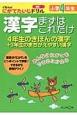 漢字 まずはこれだけ 小学4年生 くもんのにがてたいじドリル 国語9 みんなのにがてをできるにかえる