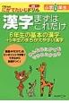 漢字 まずはこれだけ 小学6年生 くもんのにがてたいじドリル 国語13 みんなのにがてをできるにかえる