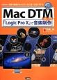 Mac DTM入門 「Logic Pro10」で音楽制作 楽器や譜面が分からない初心者でも曲が作れる!