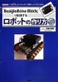 「BeagleBone Black」で制御するロボットの作り方 「Ubuntu」&「キャタピラ車キット」ではじめる
