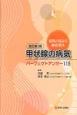 甲状腺の病気<改訂第2版> パーフェクトアンサー115 疑問と悩みを徹底解決