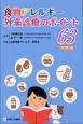 食物アレルギー外来診療のポイント63<改訂第2版>