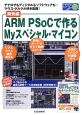 ARM PSoCで作るMyスペシャル・マイコン 開発編 アナログもディジタルもソフトウェアも・・・マウス・