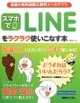 スマホでLINEをラクラク使いこなす本 話題の無料通話&無料メールアプリ