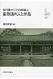 古代東アジアの知識人崔致遠の人と作品