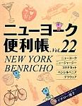 ニューヨーク便利帳 (22)