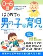 はじめての男の子の育児 0~6歳 月齢別の詳しい解説写真とイラストでわかりやすい