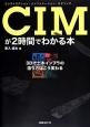 CIM-コンストラクション・インフォメーション・モデリング-が2時間でわかる本 3Dで土木インフラの造り方はこう変わる