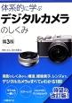 体系的に学ぶデジタルカメラのしくみ<第3版>