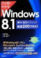 ひと目でわかる Windows8.1 操作・設定テクニック厳選200プラス!