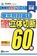 中学入試 算数 単元別対策 よく出る立体切断60題 難関中合格シリーズ (1)
